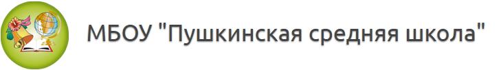 """МБОУ """"Пушкинская средняя школа"""""""